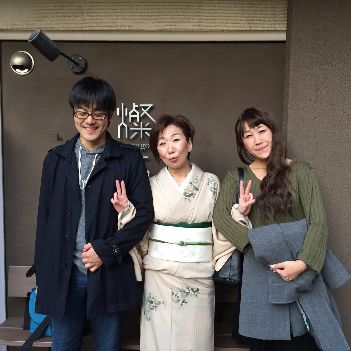 ただいま!(2016.12 その1): 占い師・羽妙(うたえ)の吞吞日記