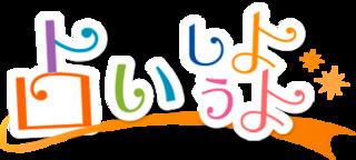 logo_usyo-thumbnail2.png